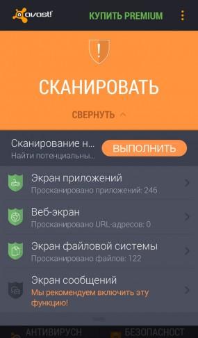 Avast для Android