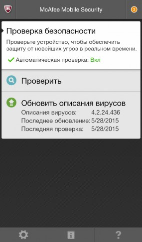 McAfee для Android