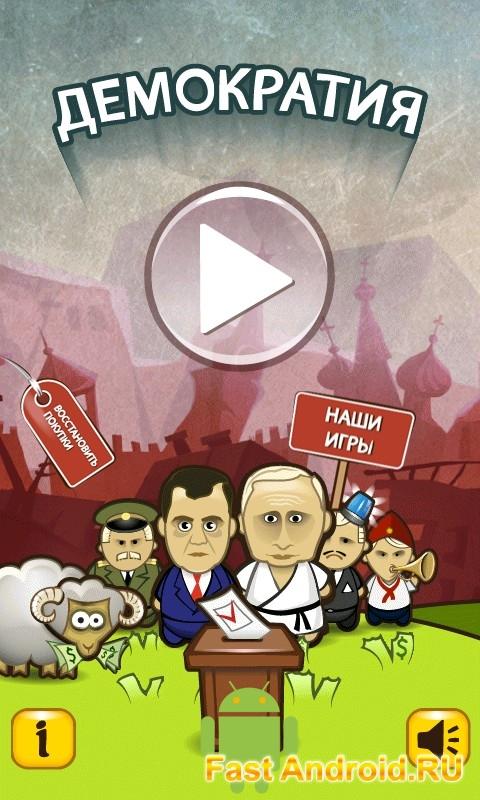 Демократия - Apps on Google Play