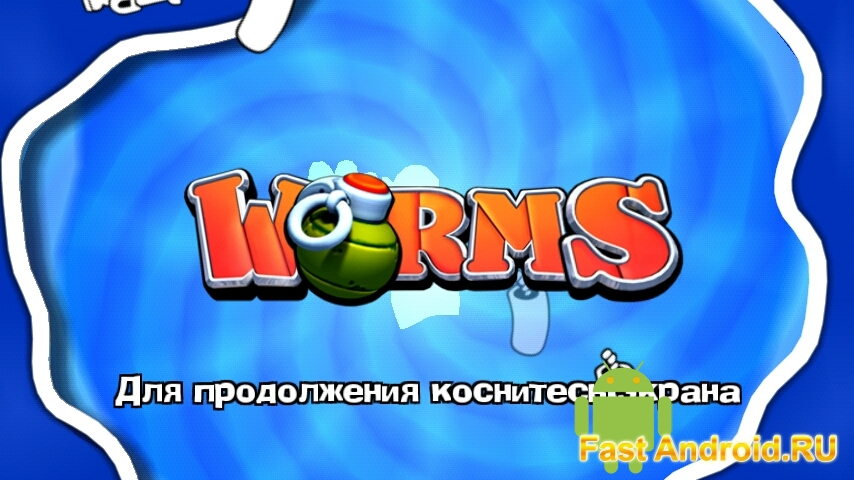 worms ???????? 13 ?????? 2012 dmitriy ?? android
