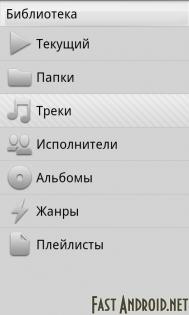 Xplay music player - плеер для Андроид