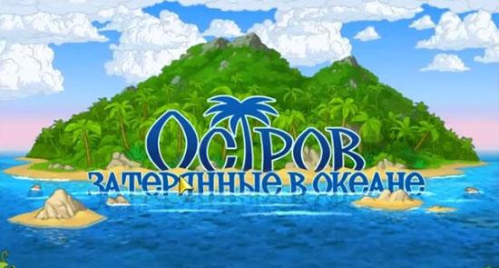 ostrov-zateryannye-v-okeane