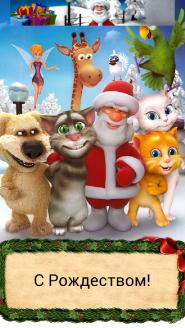 Санта и говорящие звери