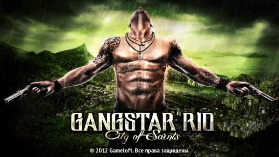 Игра Gangstar Rio City of Saints