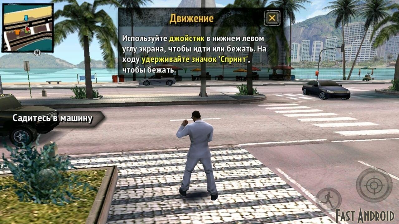 На андроид игру gangstar rio city of saints на …