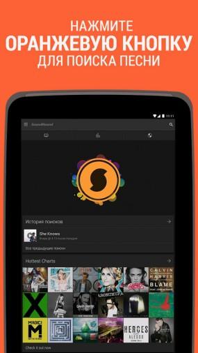 Приложение SoundHound для поиска музыки