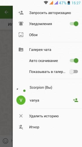 настройки ICQ Messenger