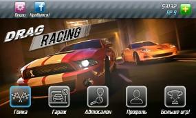 Drag Racing принимайте участие в гонках