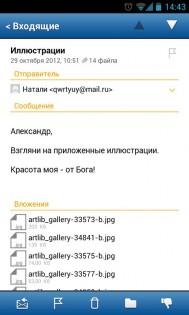 Mail.ru для Android