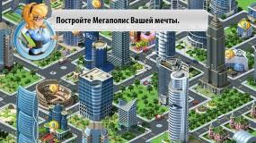 Постройте Megalopolis своей мечты