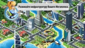 Megalopolis для Android