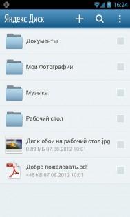 Приложение Yandex Disk