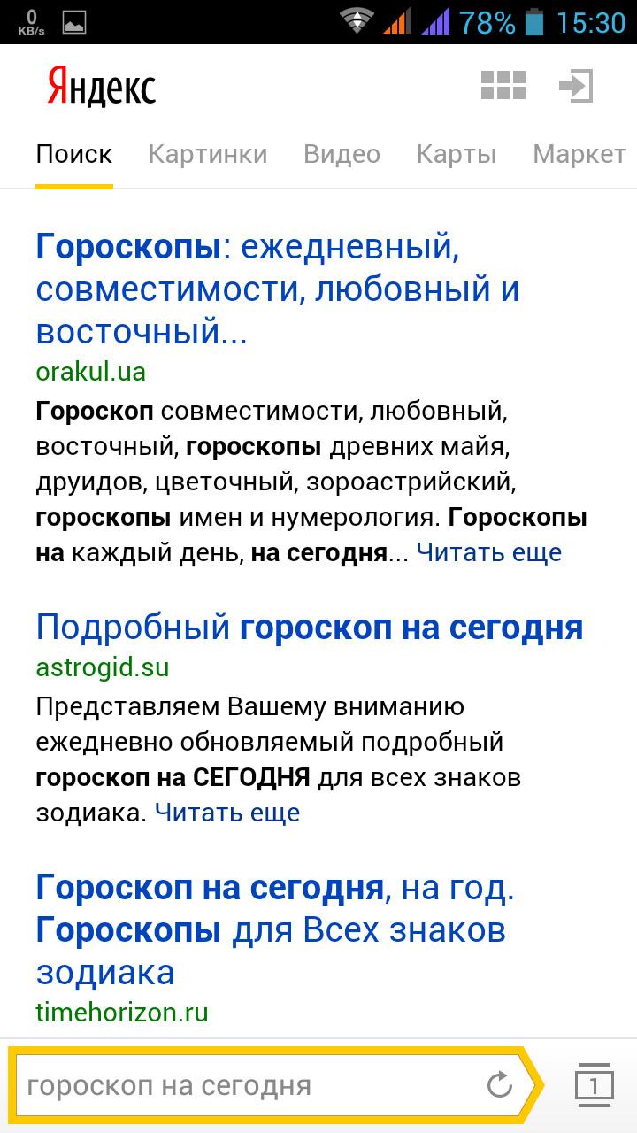 Яндекс Браузер для iPad — быстрый веб-браузер c