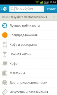 Foursquare для android