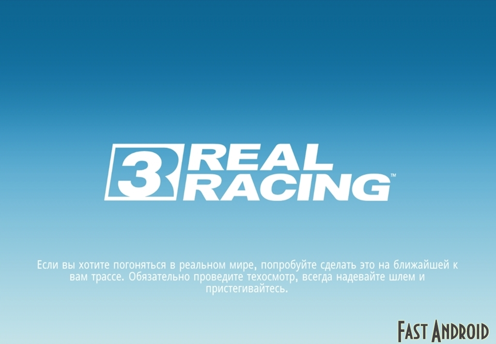 Выберите Скачать - Real Racing 3 APK + Мод …