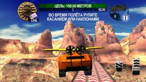 Top Gear Stunt School SSR для Android