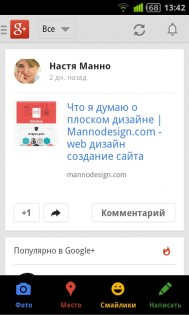 google plus на андроид