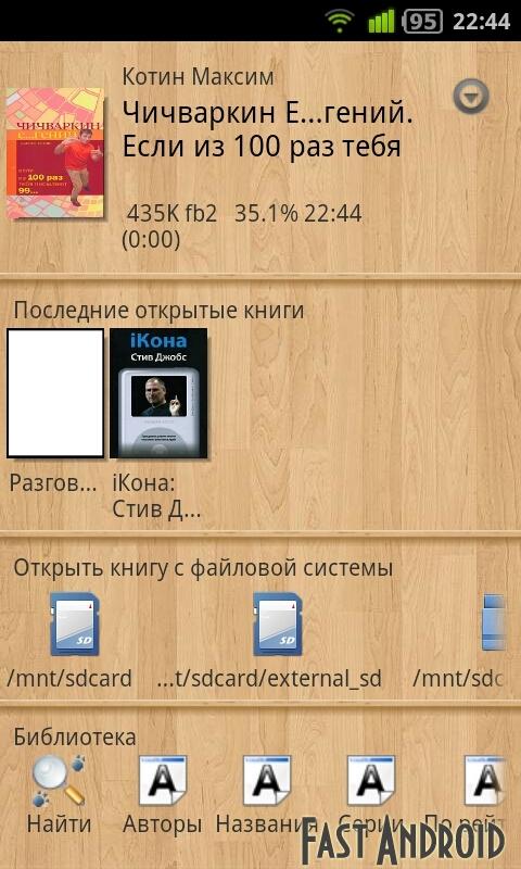 Скачать читалку для андроид фото 155-204