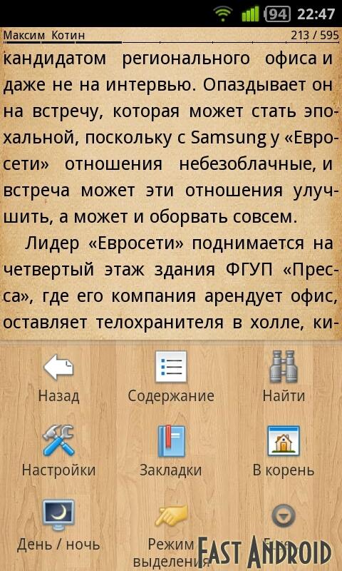 Чтение PDF Файлов на Андроид