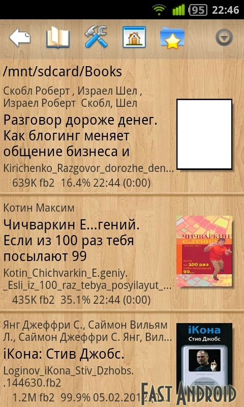 READER ДЛЯ FB2 ДЛЯ КОМПЬЮТЕРА