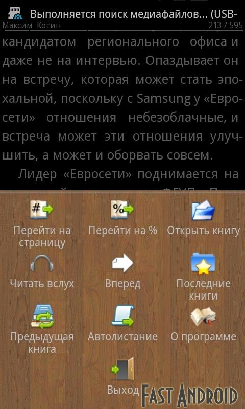 Cool Reader Android Для Андроид