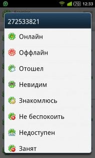 агент меил.ру на андроид