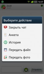 агент mail.ru для андроид смартфонов