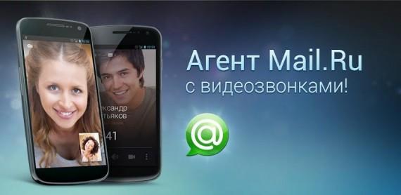 agent-mail.ru