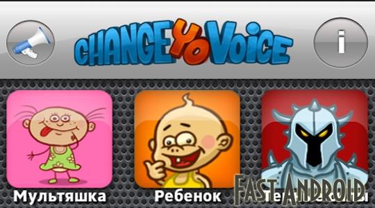 Програмку для телефона изменяющую глас