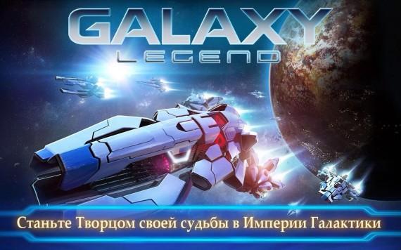Легенда Галактики