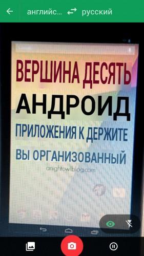 фото переводчик онлайн