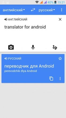 гугл переводчик онлайн