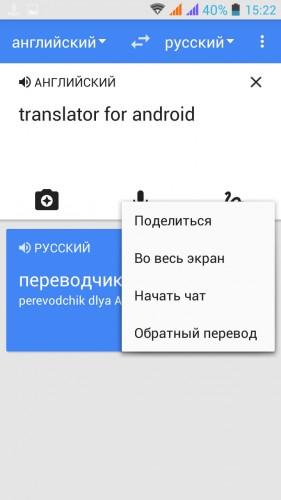 русско английский переводчик гугл