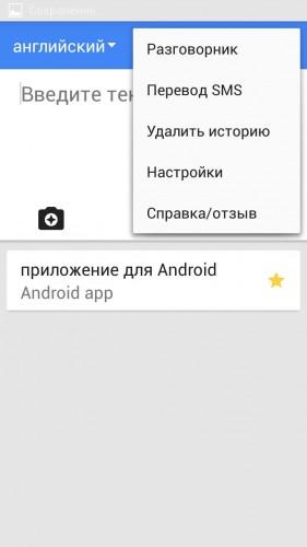 переводчик для андроид