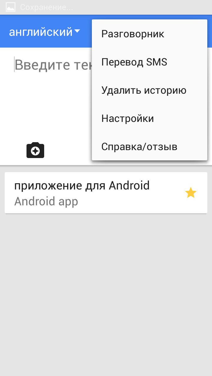 Переводчик promt ( offline ).4, Справочники, iOS.3, RUS