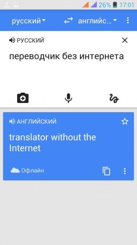 переводчик без интернета