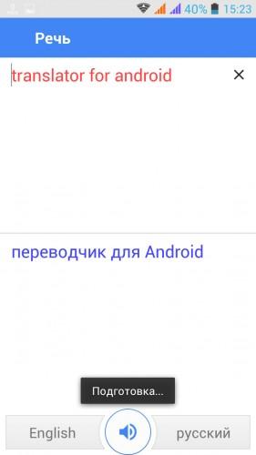 голосовой гугл переводчик