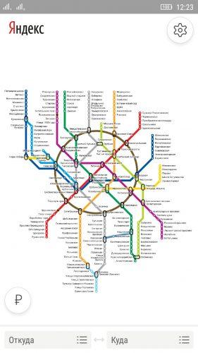 метро москвы схема с расчетом маршрута и времени скачать