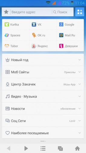 каталог сайтов в UC Browser