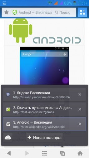 вкладки в UC Browser