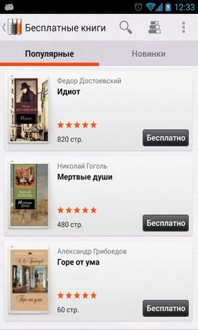 Приложение LitRes Reader