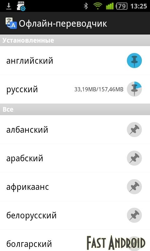 английский переводчик для андроид - фото 10
