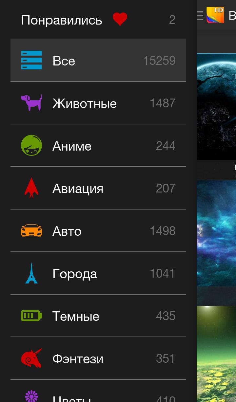 HD обои APK 1.8.0 для Android - Скачать