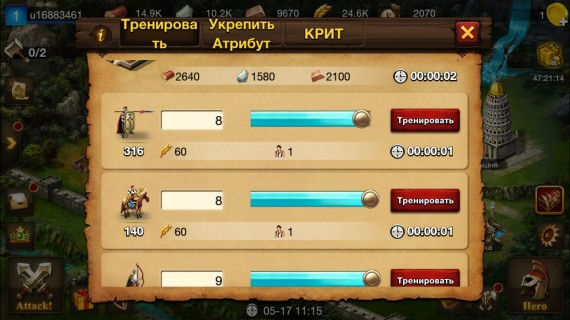 Игра Age of Warring Empire