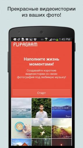 Приложение Flipagram