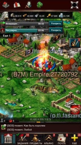Игра Game of War