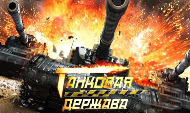 Tankovaya derzhava
