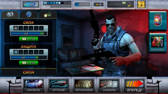 Fightback для Android