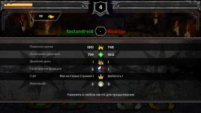 Результат в Heroes of Dragon Age