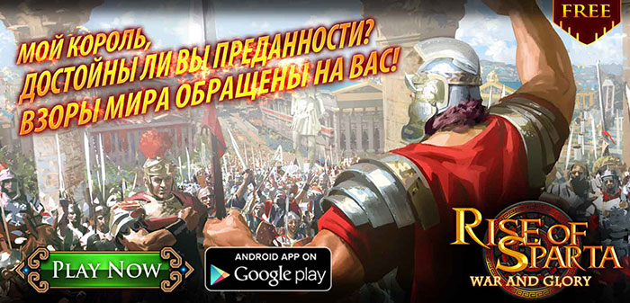 Rise-of-Sparta